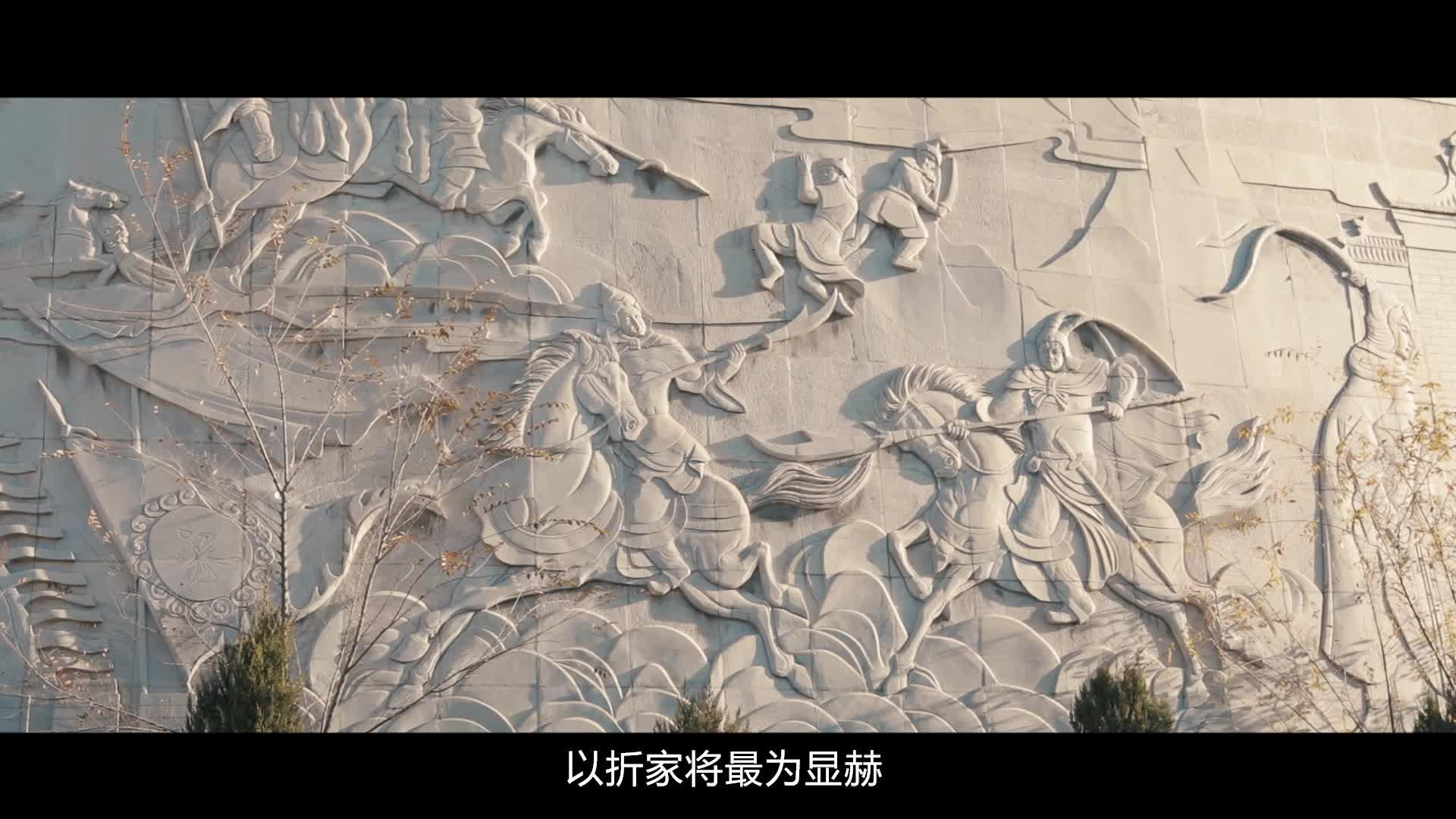 【廉政频道】折家将 忠廉爱国将门风