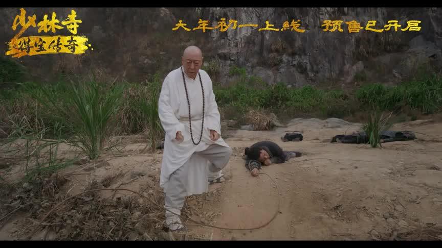 《少林寺之得宝传奇》预告(1)