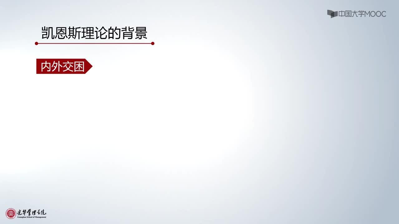 北京大学宏观经济学:第13讲,凯恩斯主义
