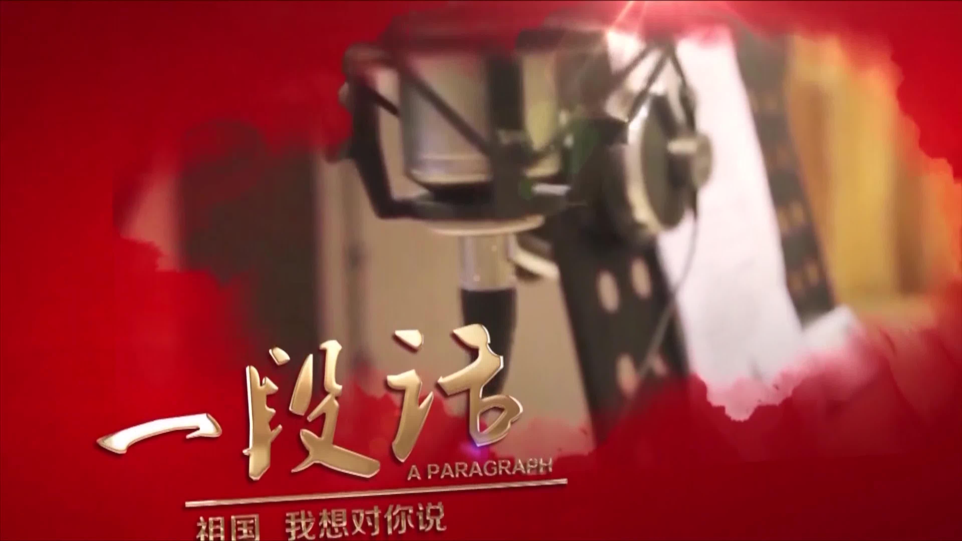 著名歌唱家时代楷模贠恩凤写给祖国的一封信