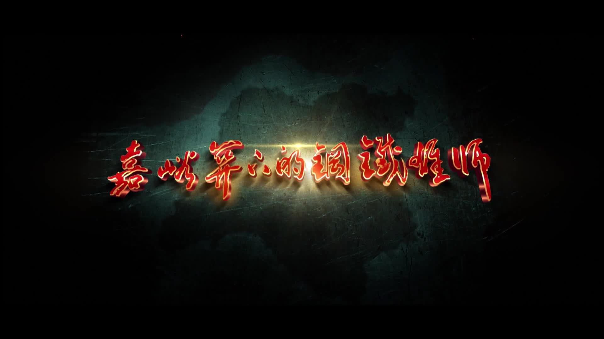 """""""共筑中国梦"""" 主题优秀作品:《嘉峪关下的钢铁雄师》"""