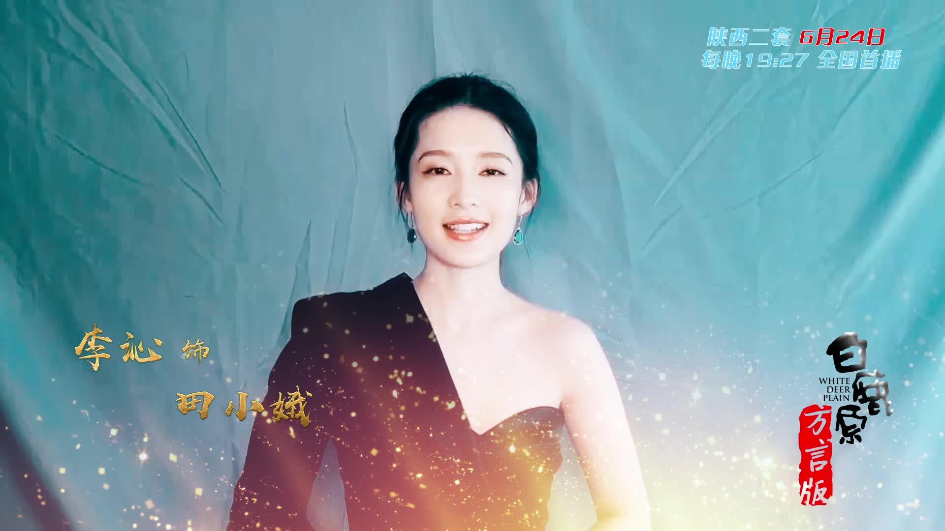 白鹿原方言版之演员李沁