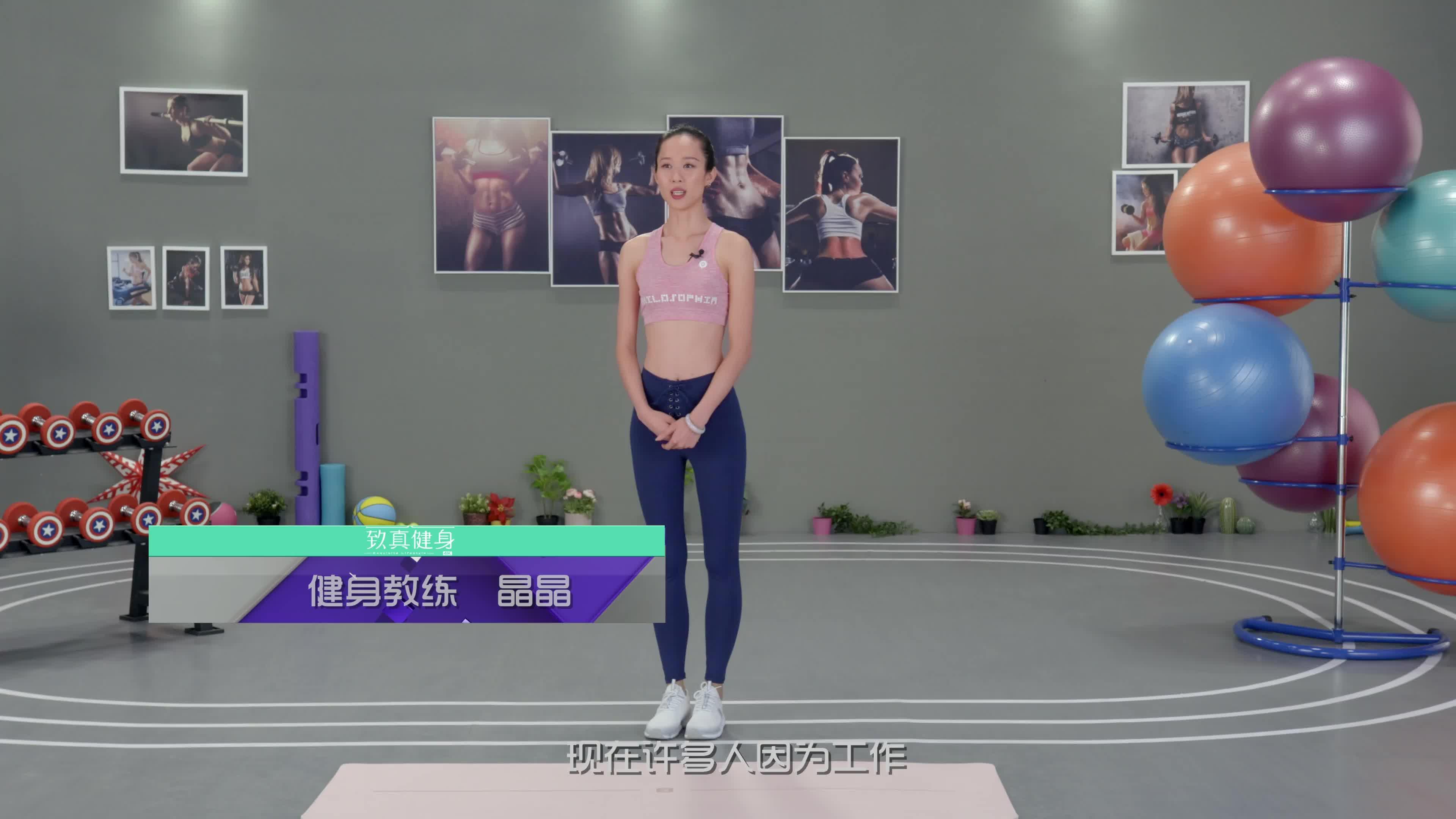 致真健身第3季 增强身体机能之身体恢复训练