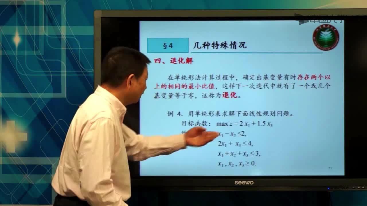 北京理工大学管理运筹学:第27讲