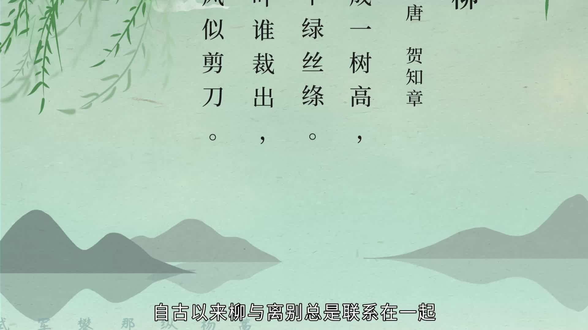 《小学古诗》25咏柳-唐 杜甫