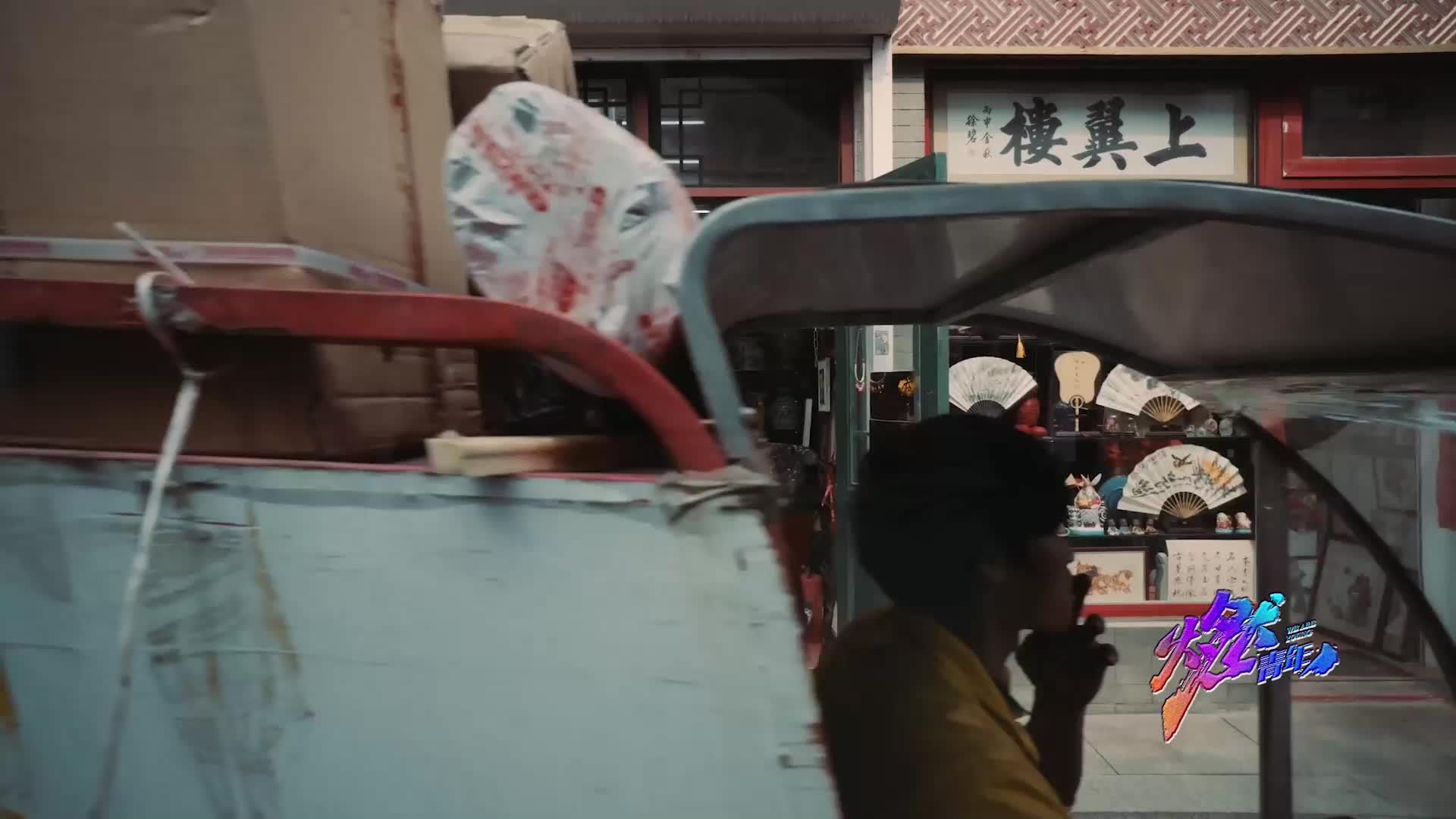 """""""共筑中国梦""""主题优秀作品:《燃青年:云上的日子——中国扁带第一人  张亮》(第四集)"""