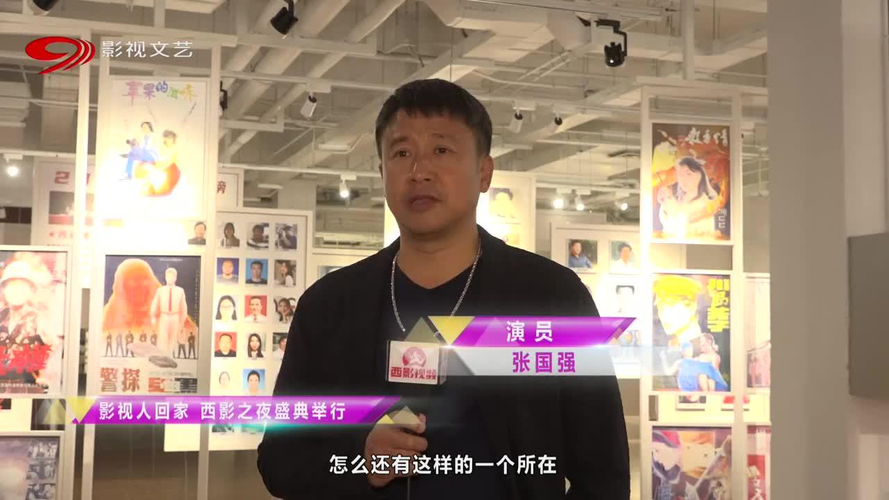 """四川电视台:《影视星版图》""""西影之夜""""盛典新闻"""