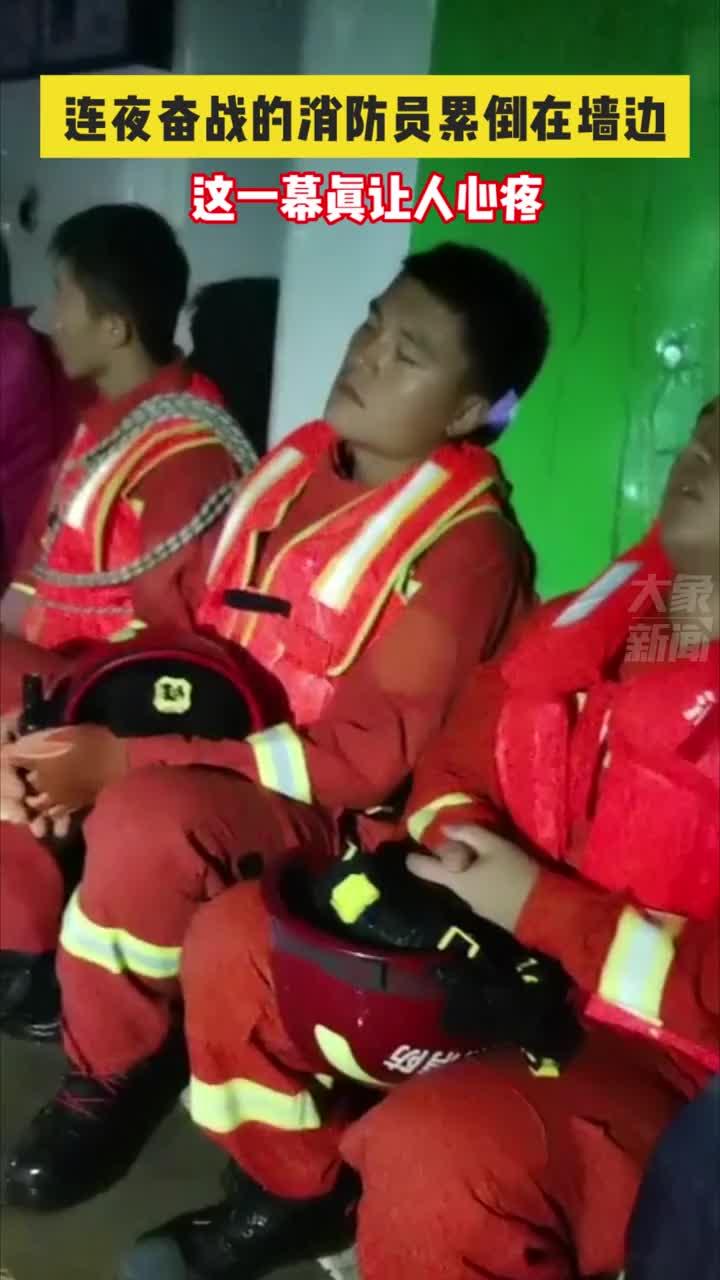 鹤壁:连夜奋战的消防员靠墙轮休 他们仍是孩子