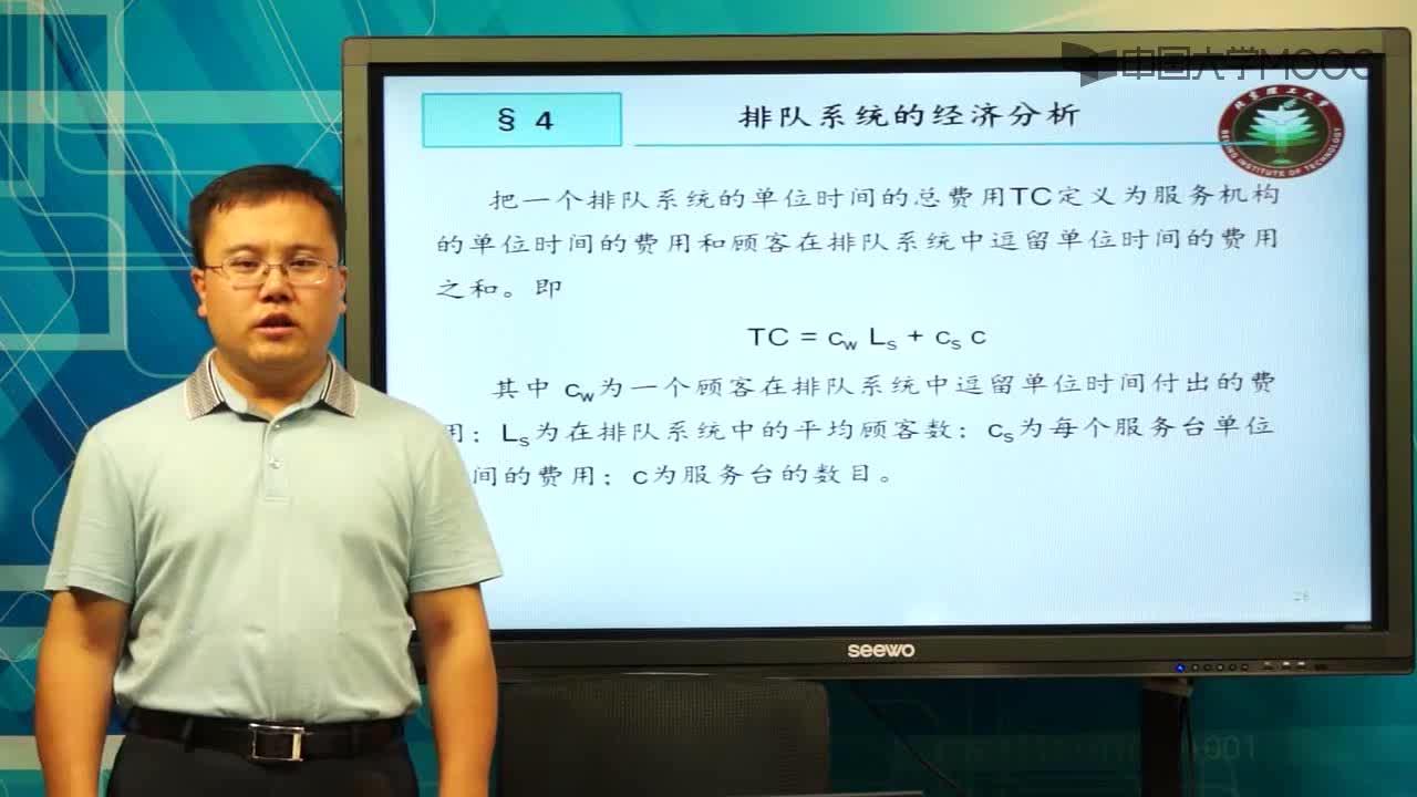 北京理工大学管理运筹学:第73讲
