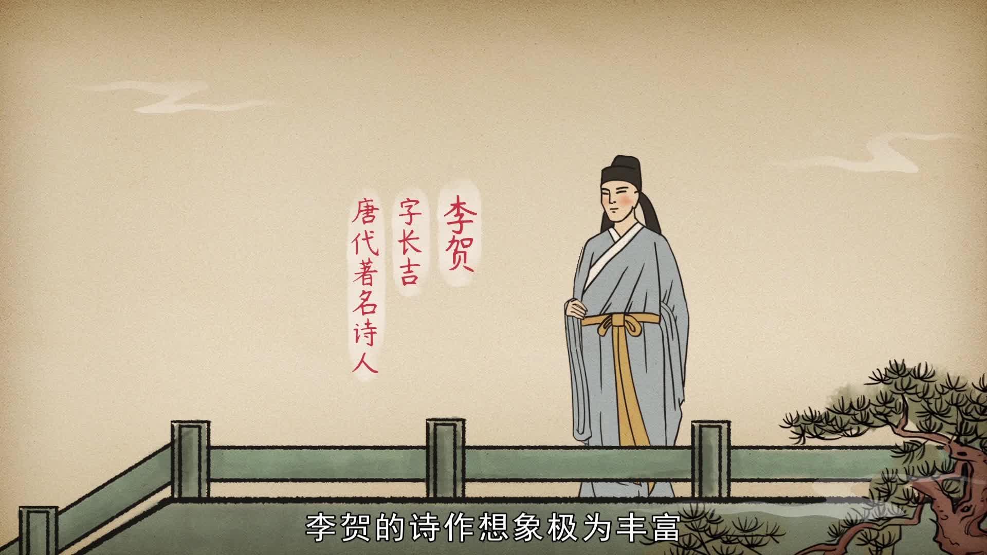 《小学古诗》104马诗-唐 李贺