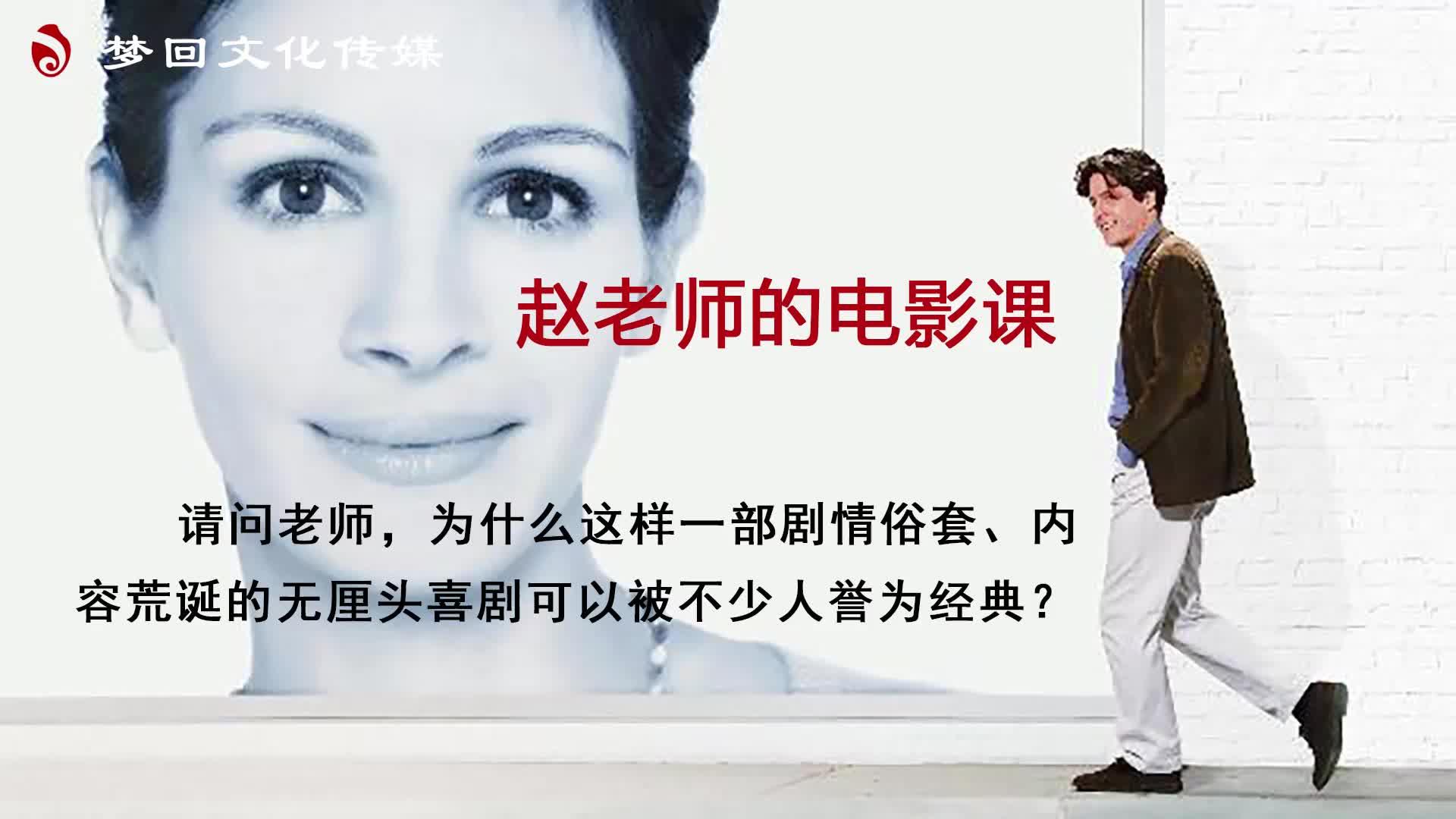 【赵老师的电影课】诺丁山