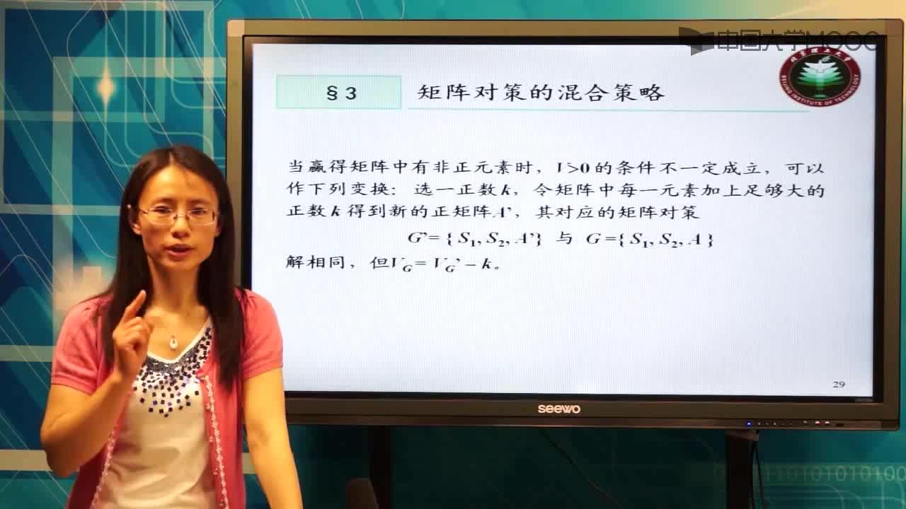 北京理工大学管理运筹学:第82讲