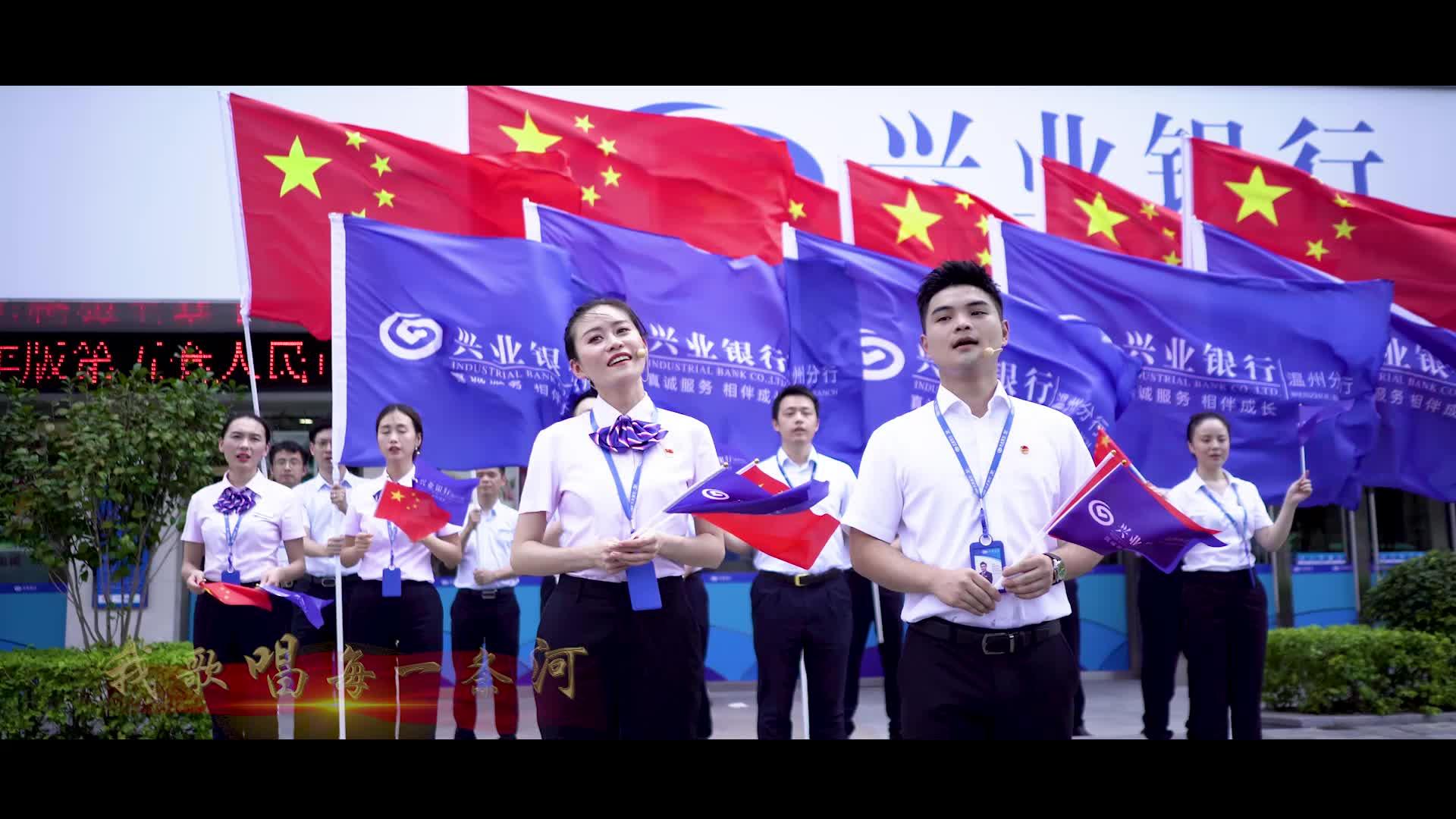 【我们的70年】兴业银行温州分行歌唱祖国献礼新中国70华诞