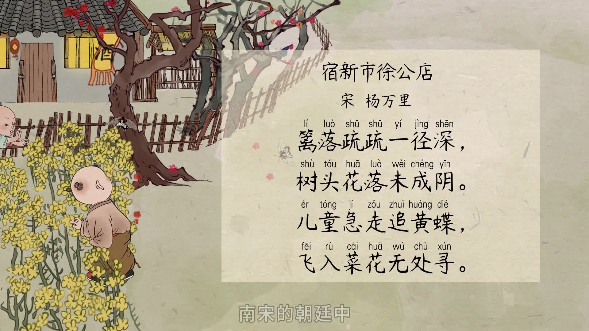 《小学古诗》60宿新市徐公店-宋 杨万里