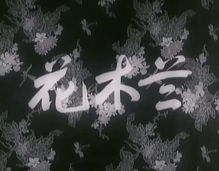 花木兰(豫剧)