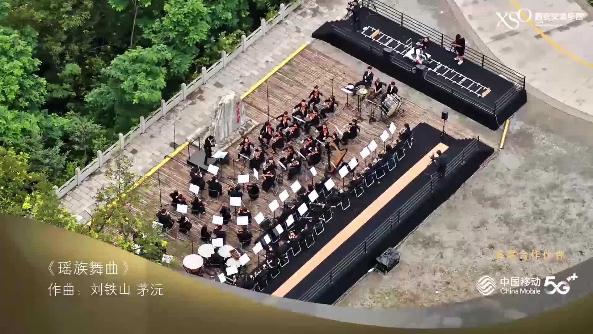牛背梁回响音乐会——《瑶族舞曲》