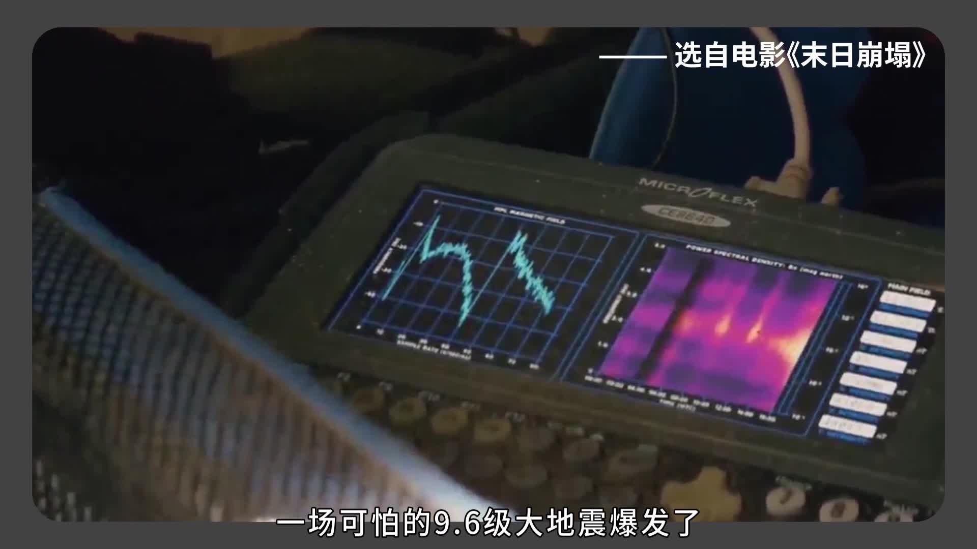 《科学嘻游记》 第45集 什么是地震