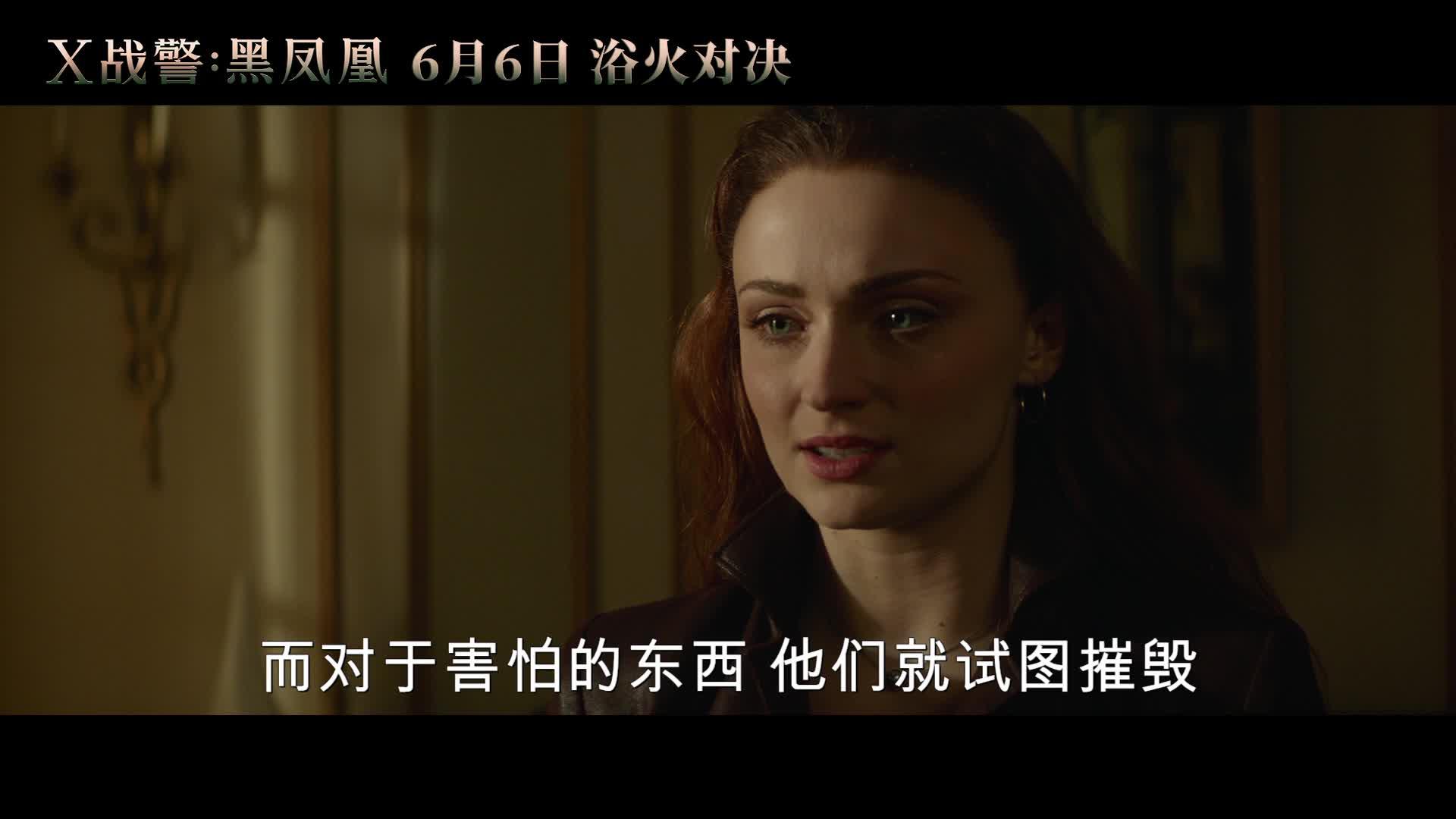 《X战警:黑凤凰》 预告片