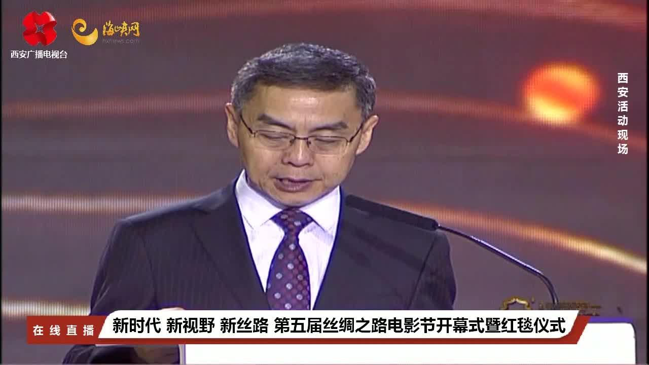 西安市委副书记市长上官吉庆为丝路电影节致辞(二)