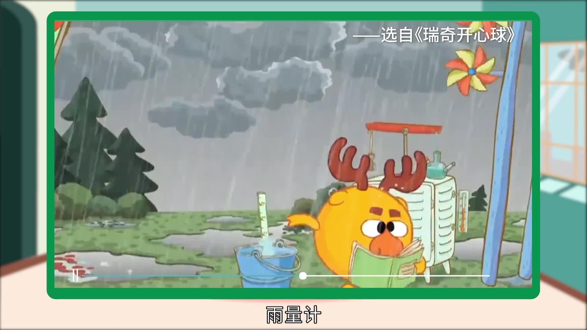 《科学嘻游记》 第8集 如何观测天气