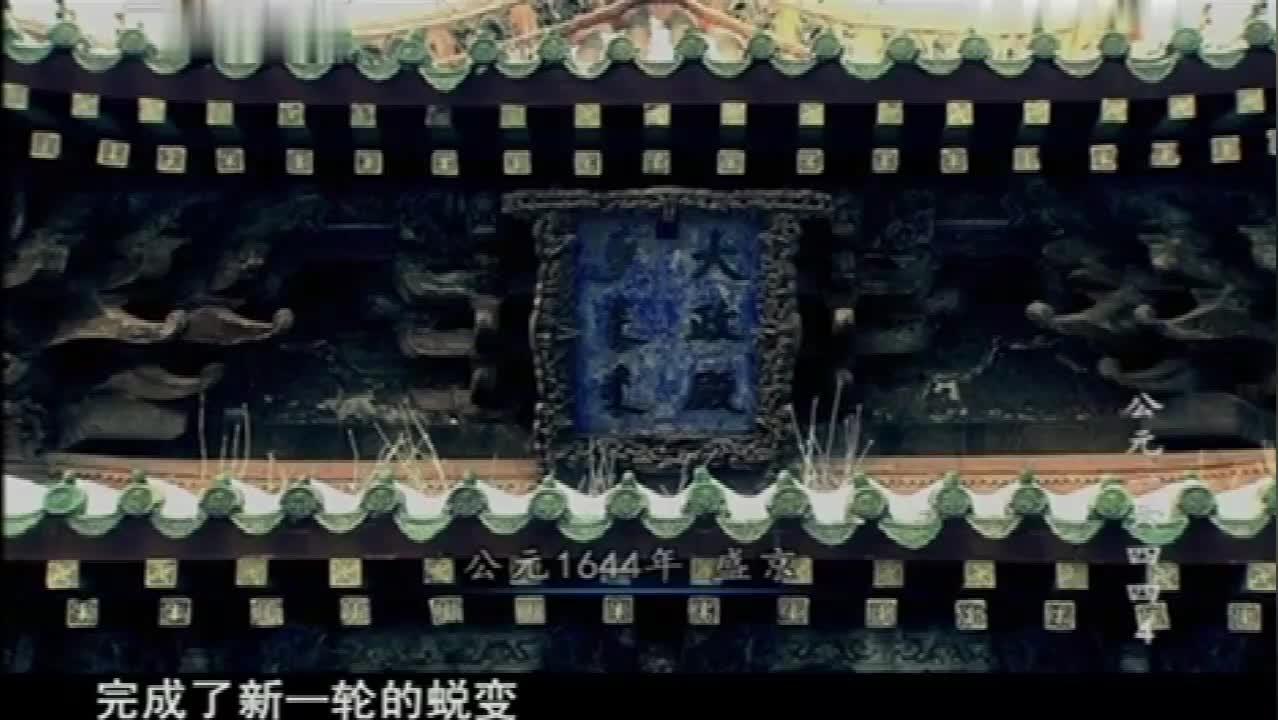 明朝的覆灭 第四集1吴三桂请求援兵,多尔衮如何把握历史机遇