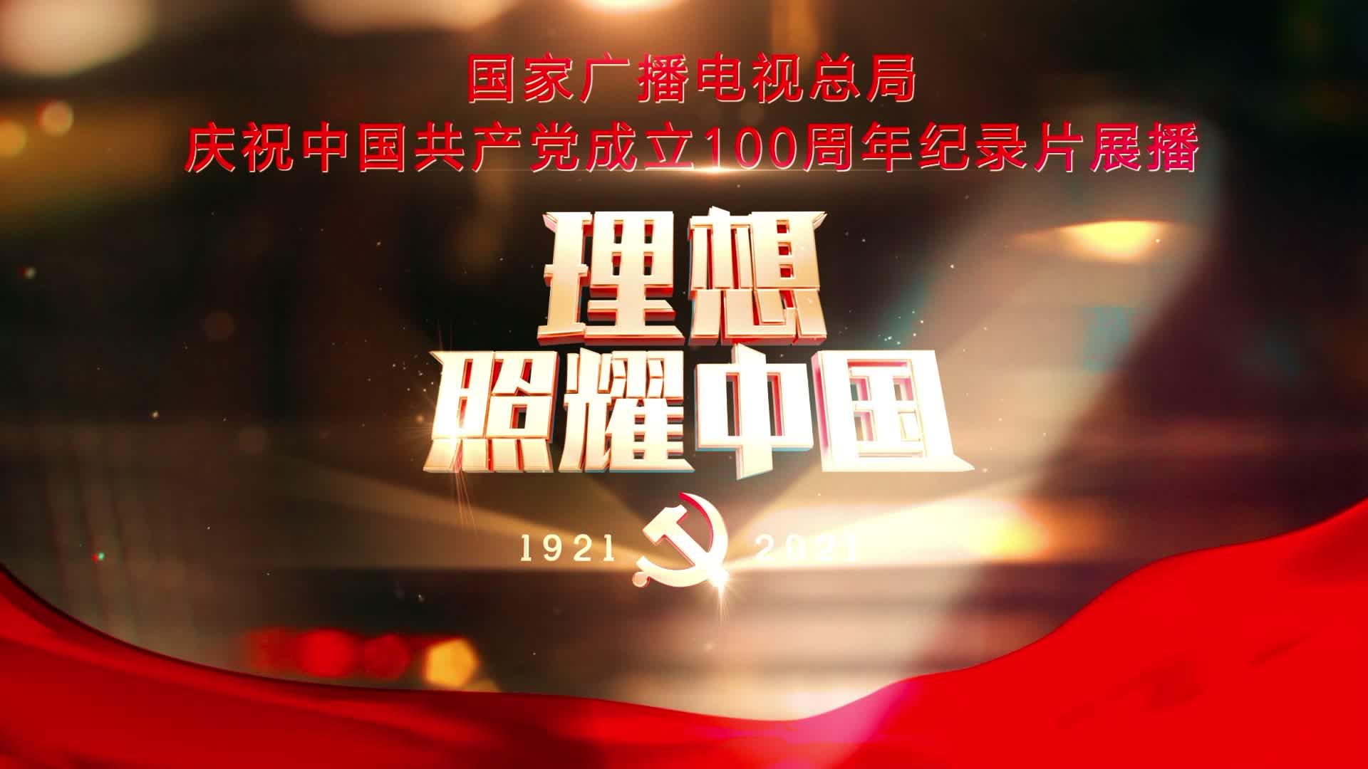 百炼成钢 第10集:南昌城头的枪声