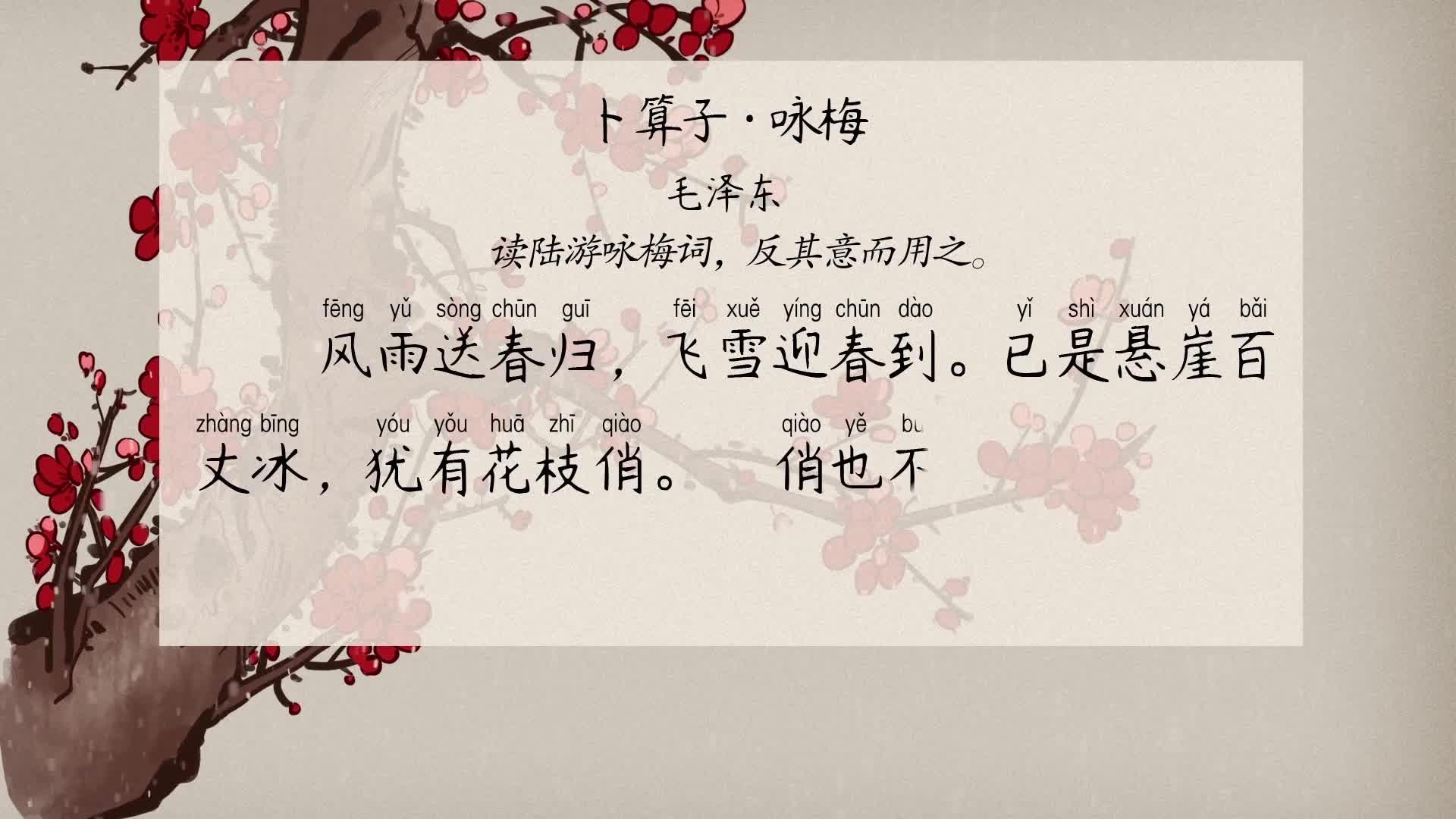 《小学古诗》61卜算子·咏梅-毛泽东