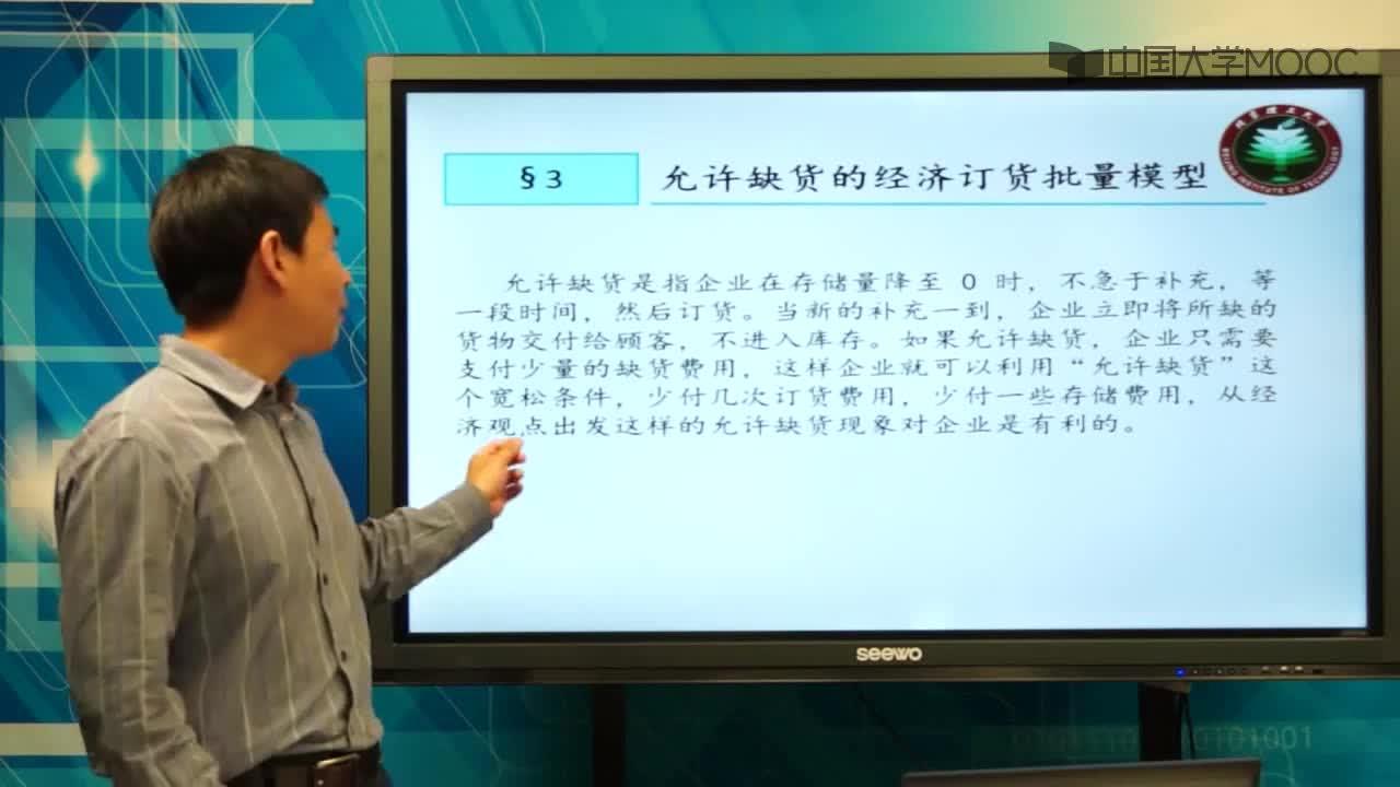 北京理工大学管理运筹学:第62讲