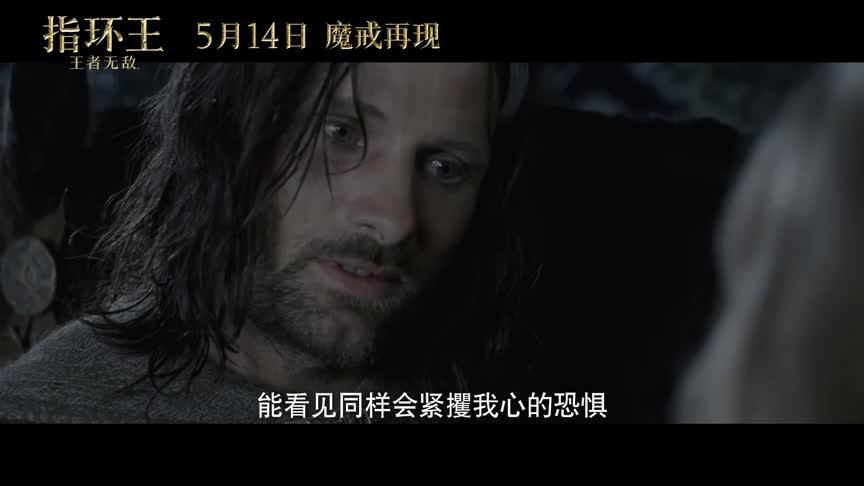 《指环王3》预告片