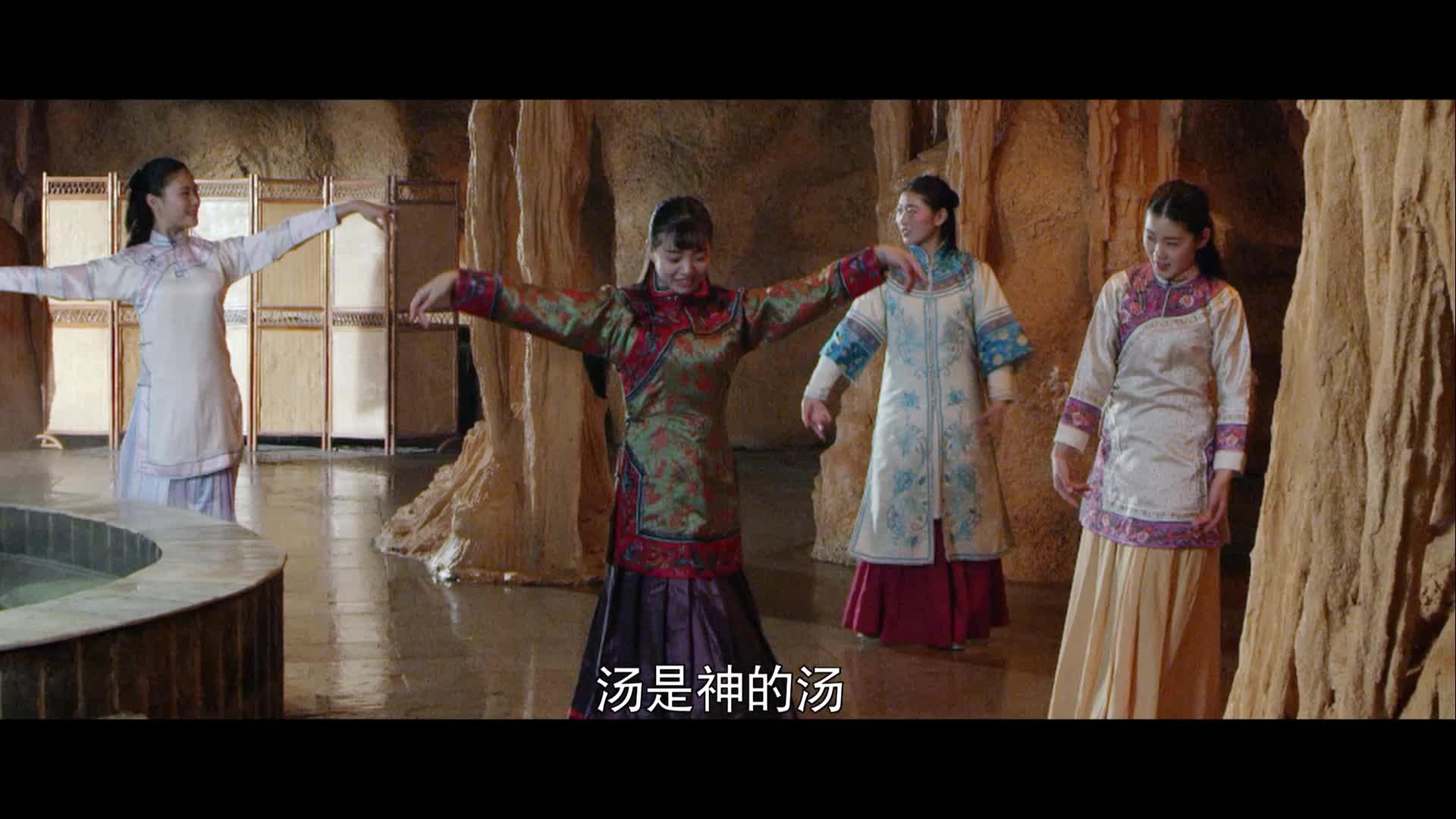 《古汤缘》预告片
