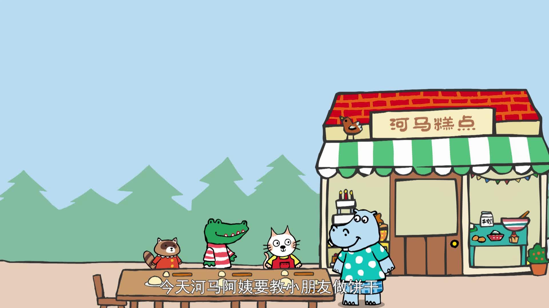 《小猫汤米》第一季 22做饼干