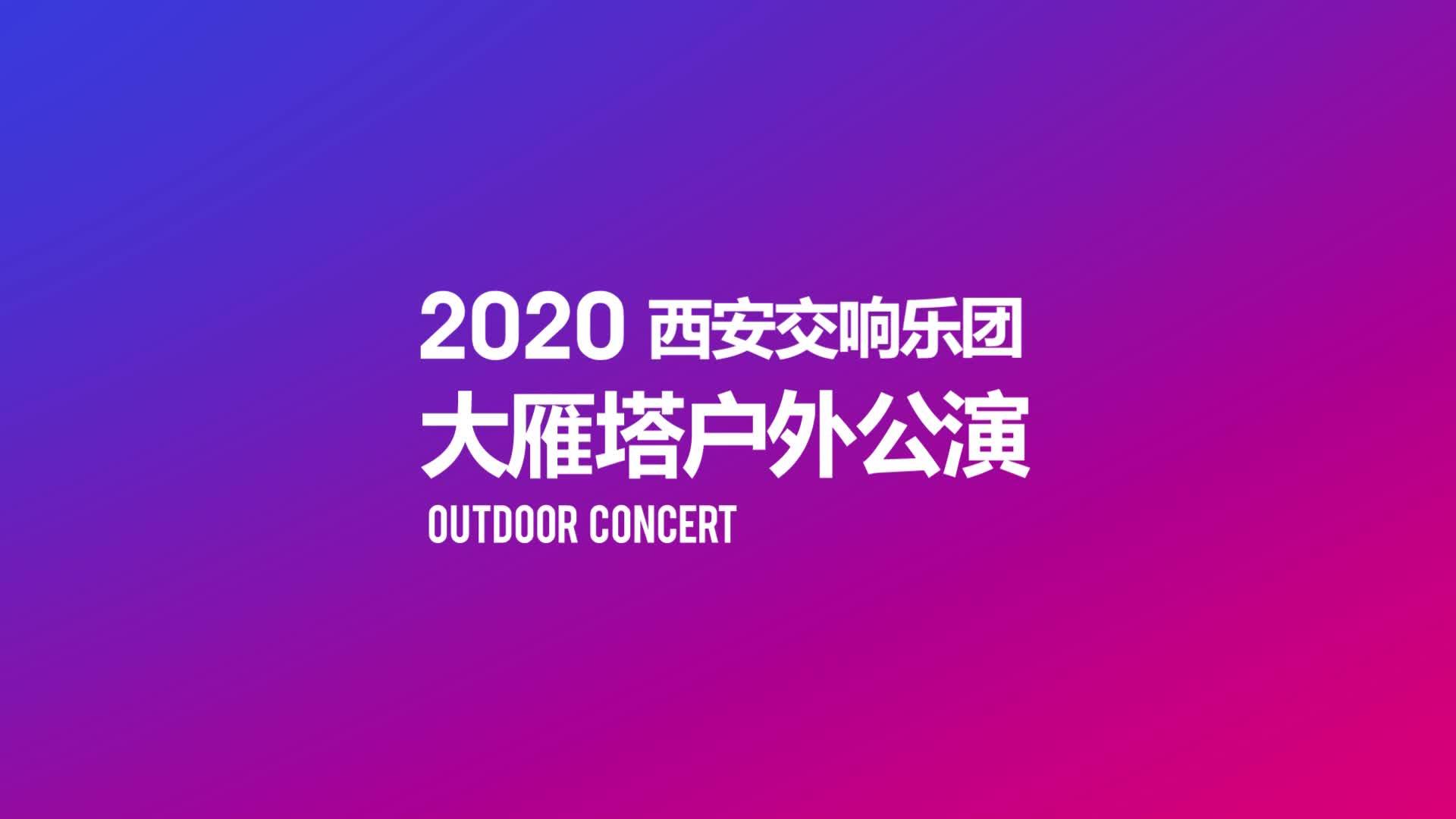 2020大雁塔户外公演