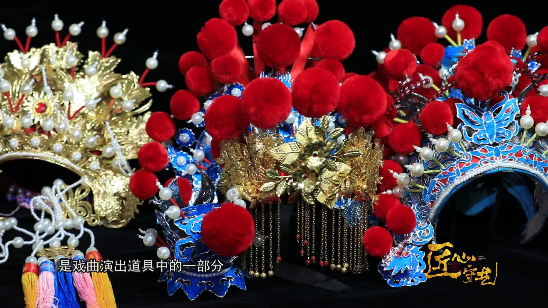 匠心守艺:戏剧头帽 05