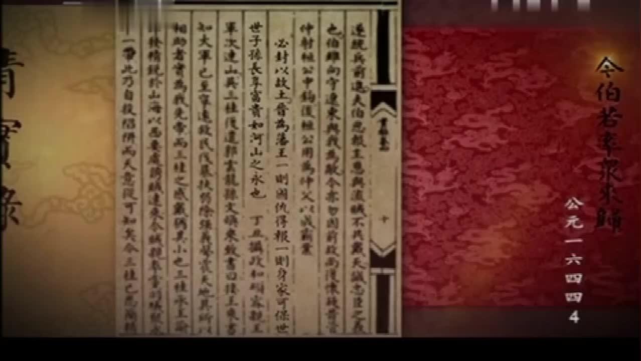 明朝的覆灭 第四集3多尔衮英明决断,清军进发山海关