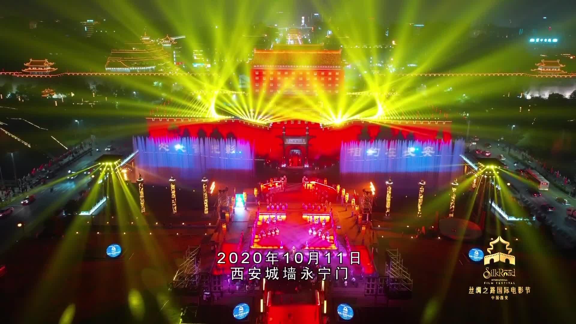 第七届丝绸之路国际电影节特别节目-123小时光影盛宴