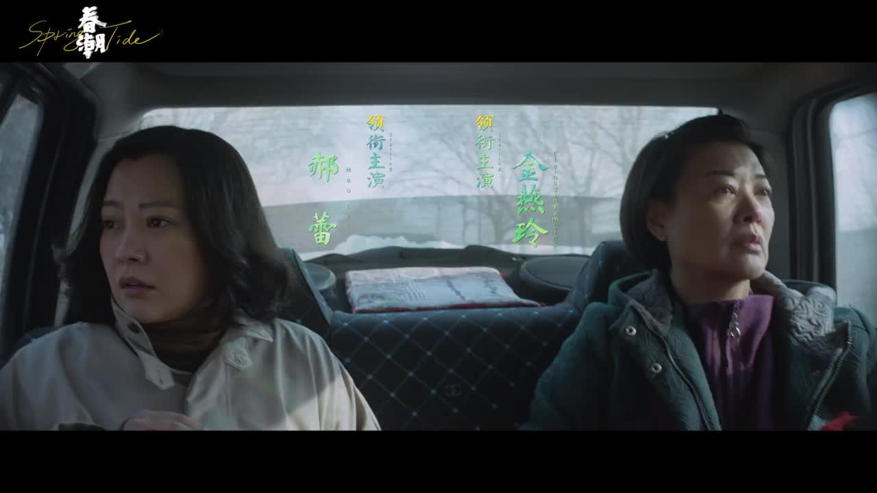 《春潮》预告片