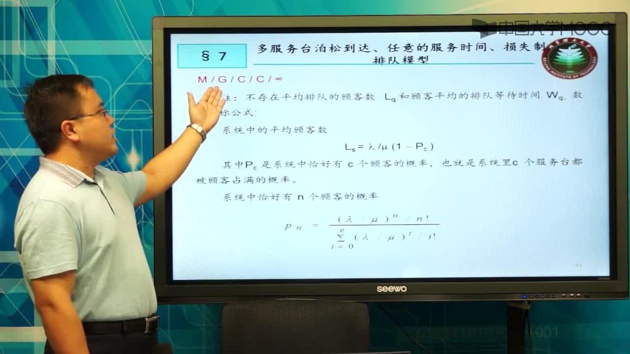 北京理工大学管理运筹学:第75讲
