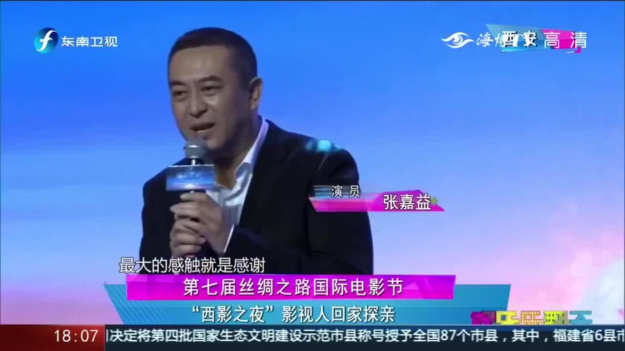 """东南卫视:第七届丝绸之路国际电影节 """"西影之夜""""影视人回家探亲"""