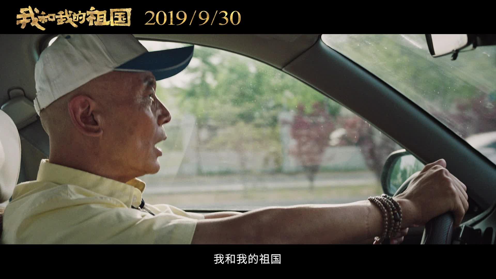 """《我和我的祖国》""""北京你好""""预告"""