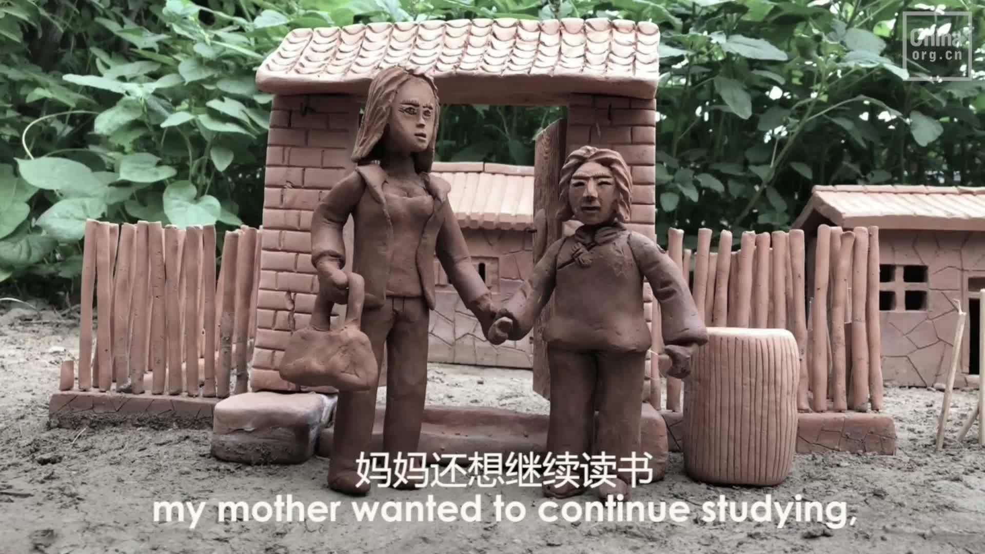 """""""共筑中国梦""""主题优秀作品:《上学路》(泥塑动画)"""