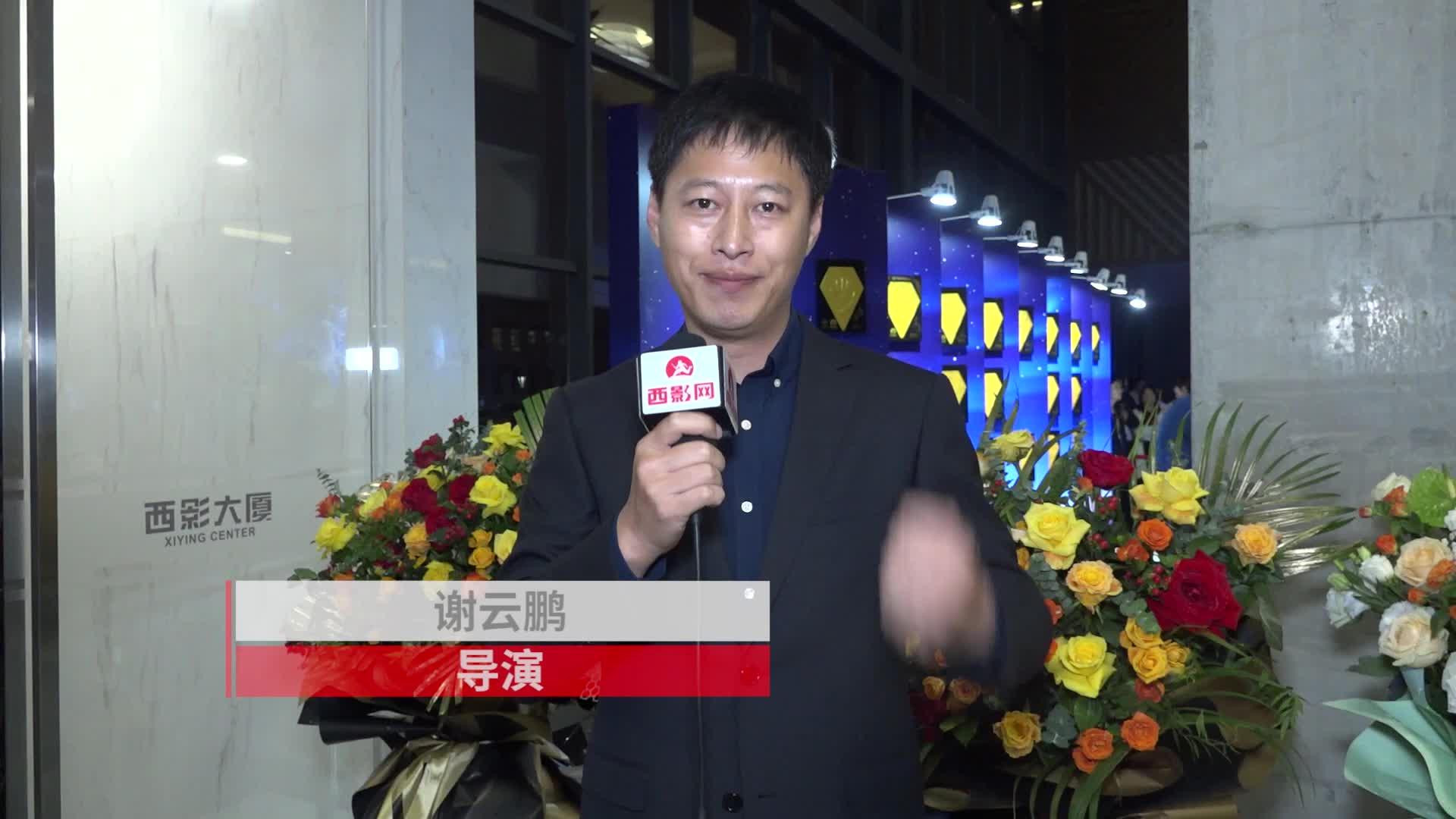 影视人回家:谢云鹏西影之夜专访