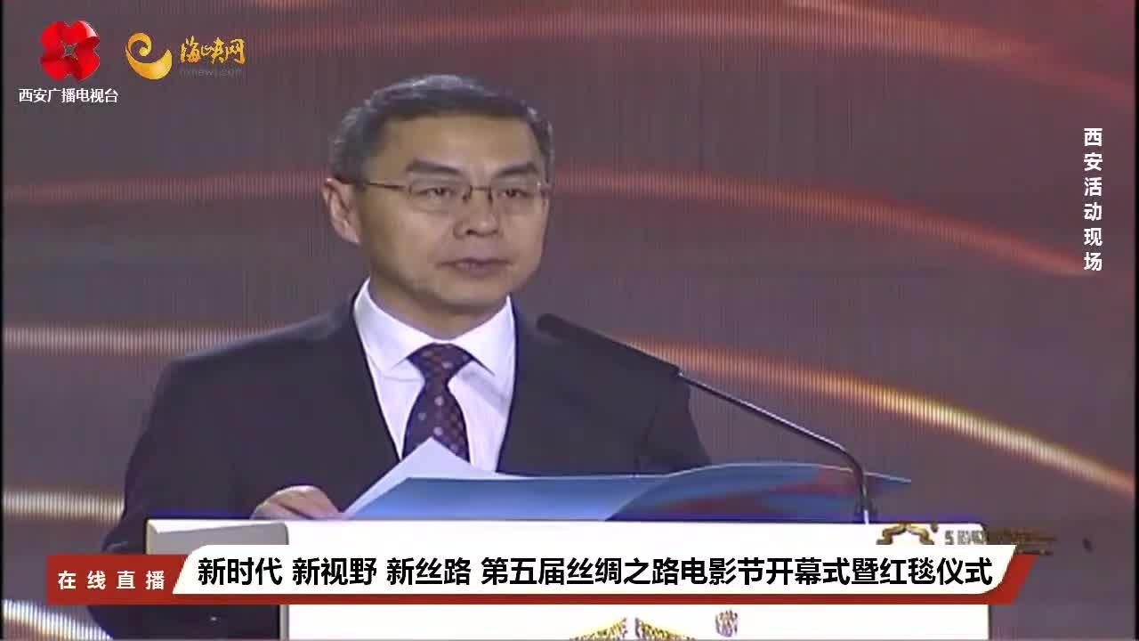 西安市委副书记市长上官吉庆为丝路电影节致辞(一)