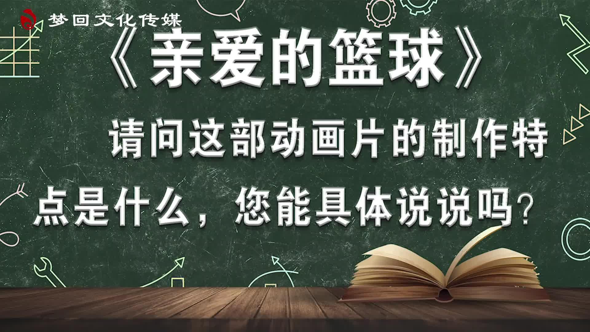 【赵老师的电影课】亲爱的篮球(二)
