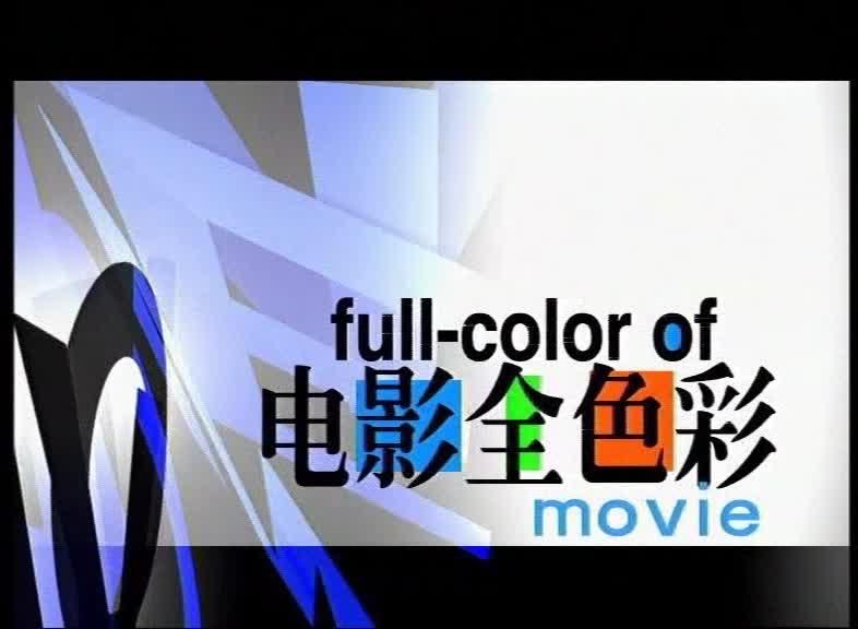 电影全色彩 ——《亚瑟王:斗兽争霸》