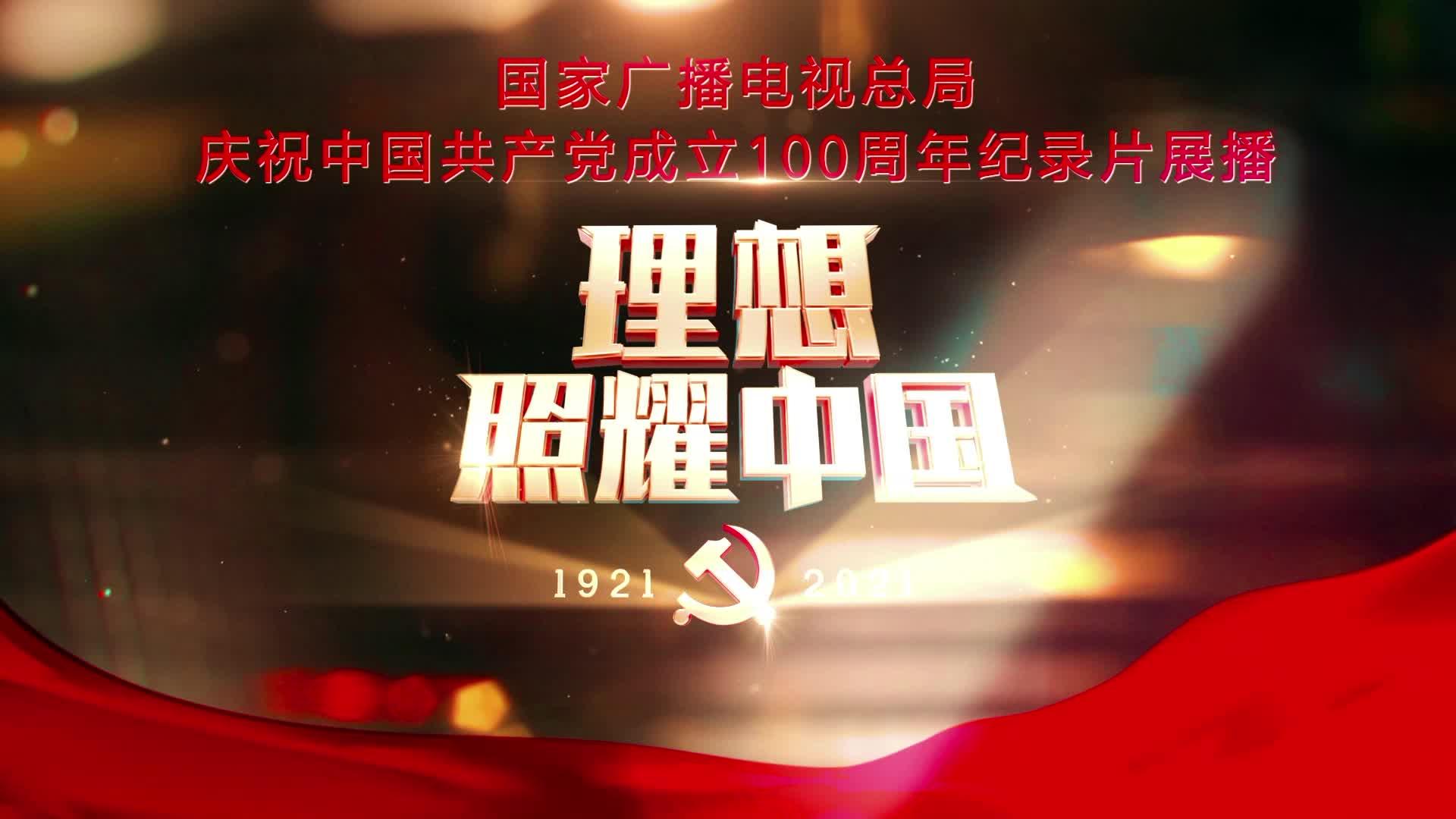 百炼成钢 第7集:携手国民革命