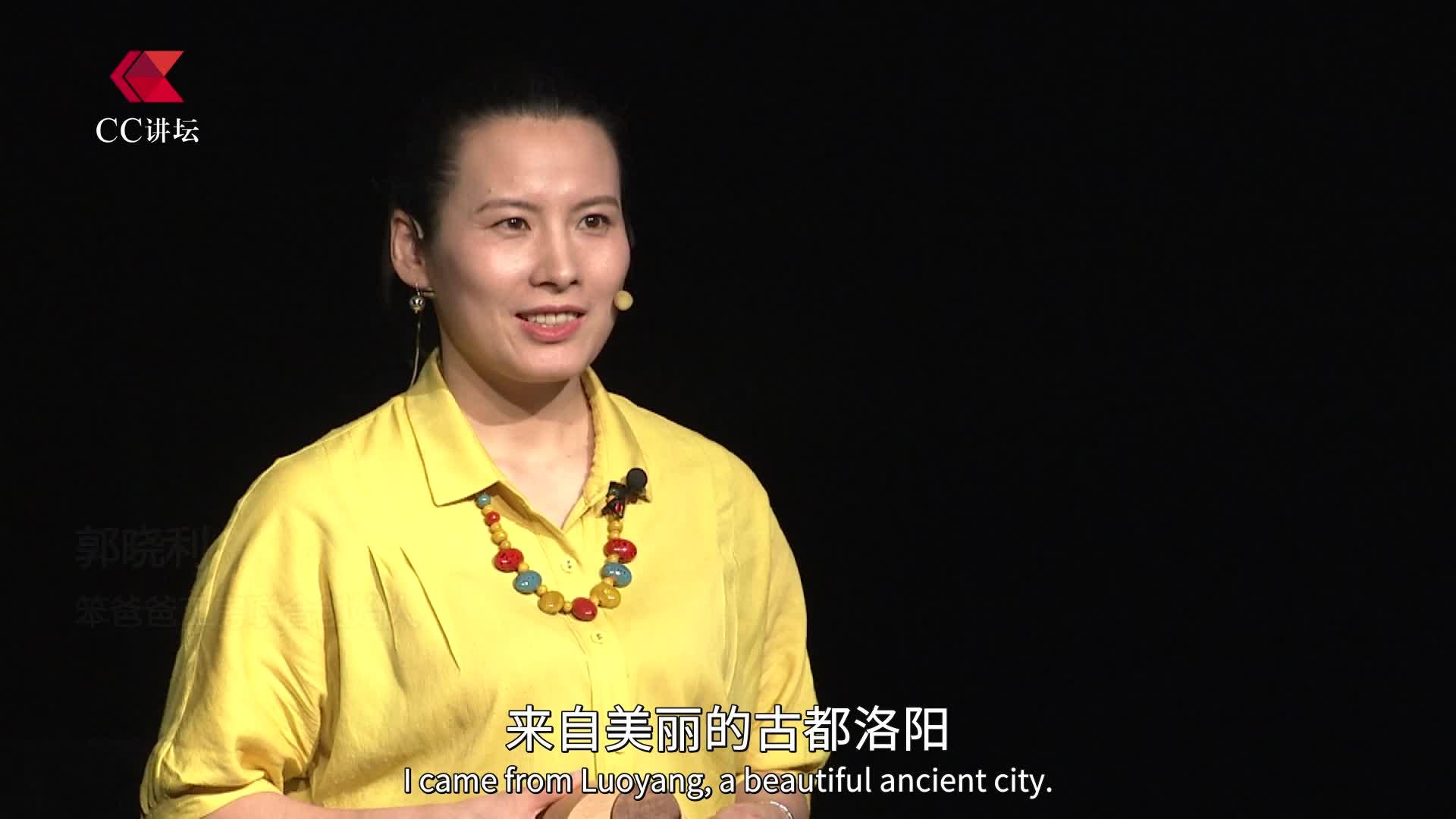CC讲坛——郭晓利:触手可及的父爱,让影子爸爸回家