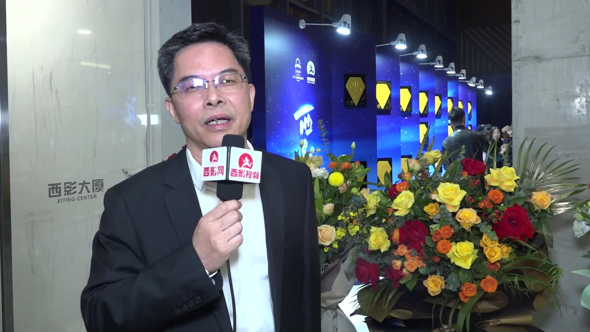 影视人回家:王垂林西影之夜专访