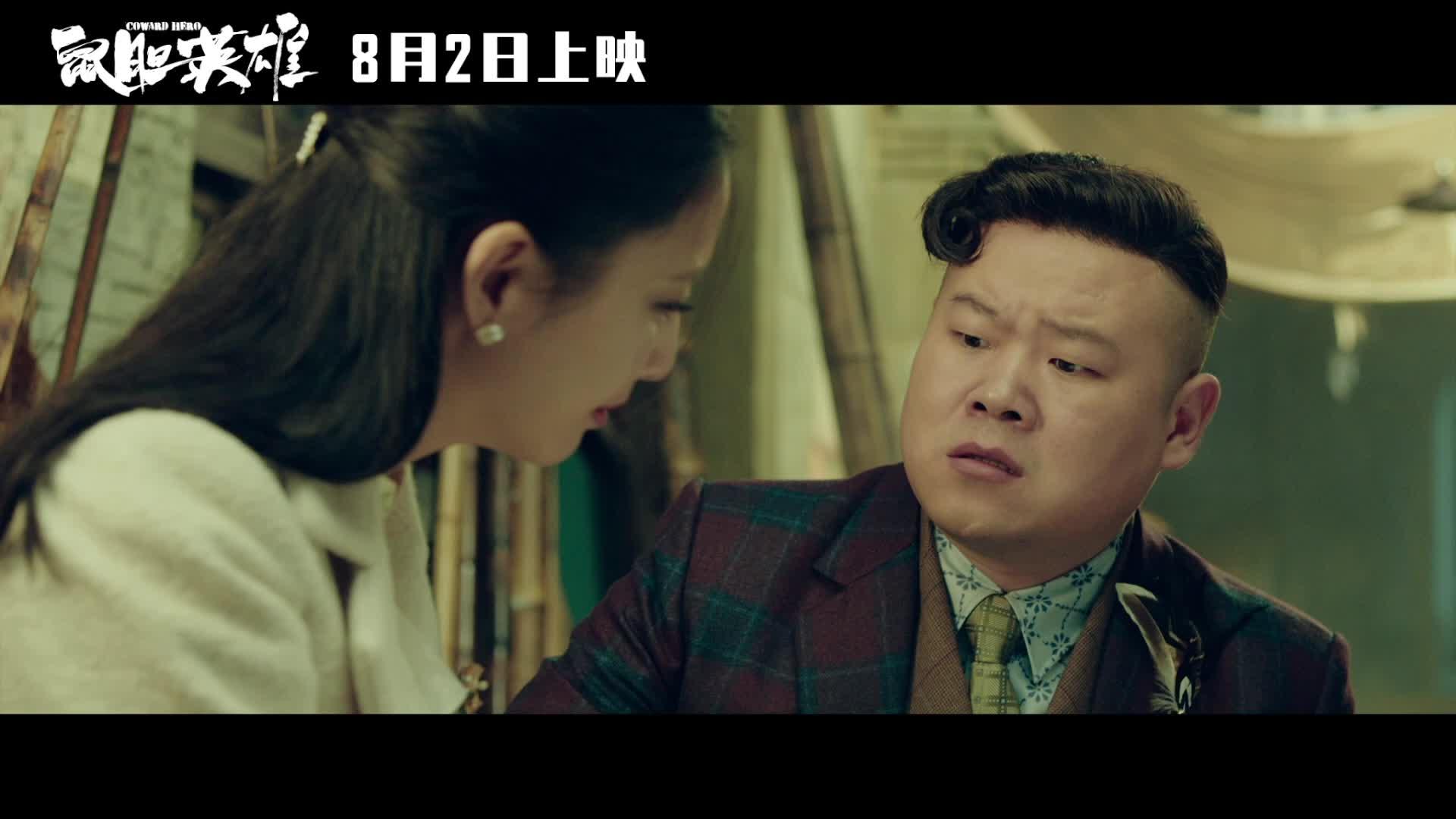 """《鼠胆英雄》""""大情圣""""版预告片"""