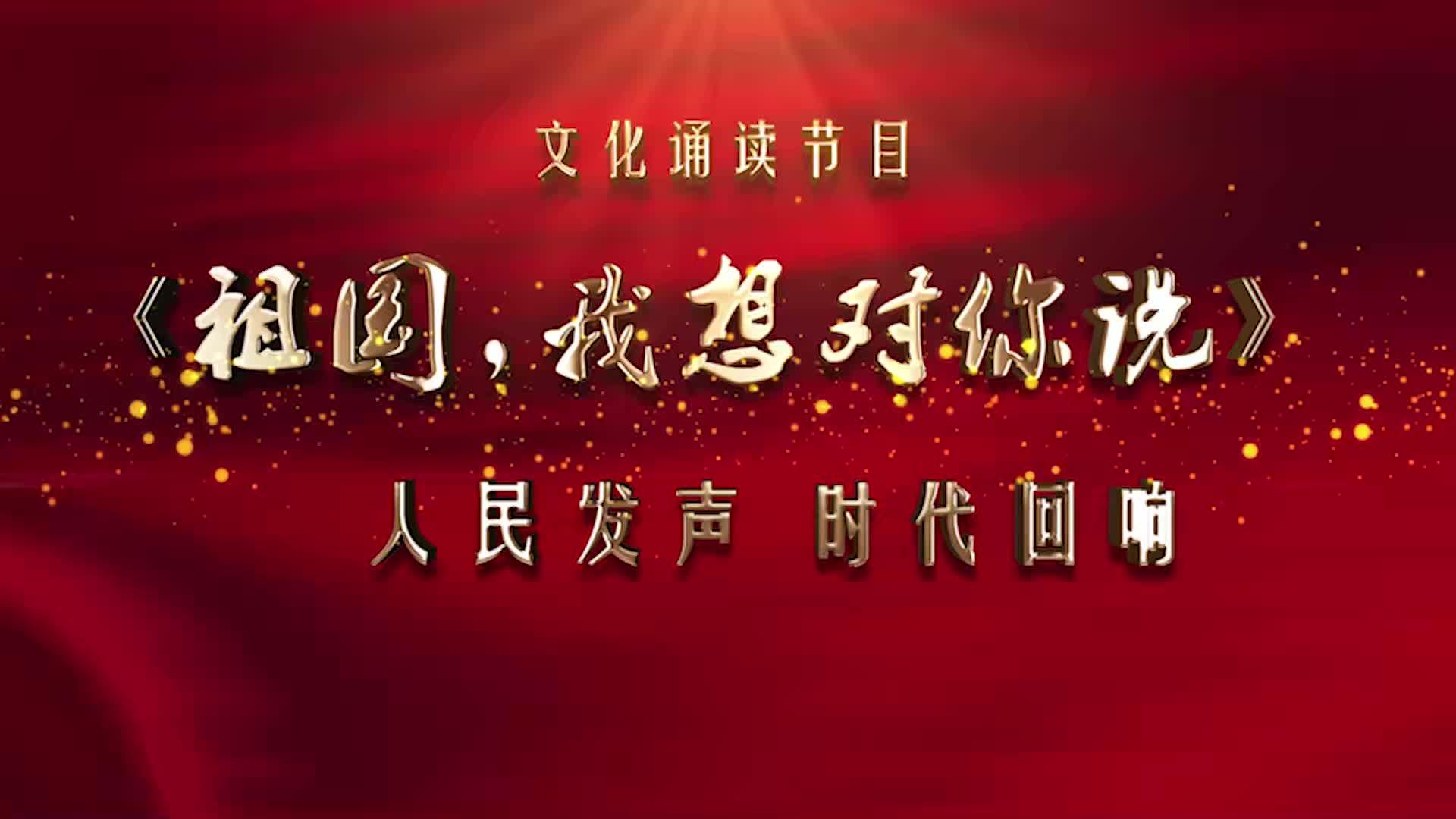 著名表演艺术家刘远写给祖国的一封信,忘不了的水晶饼,忘不了的…
