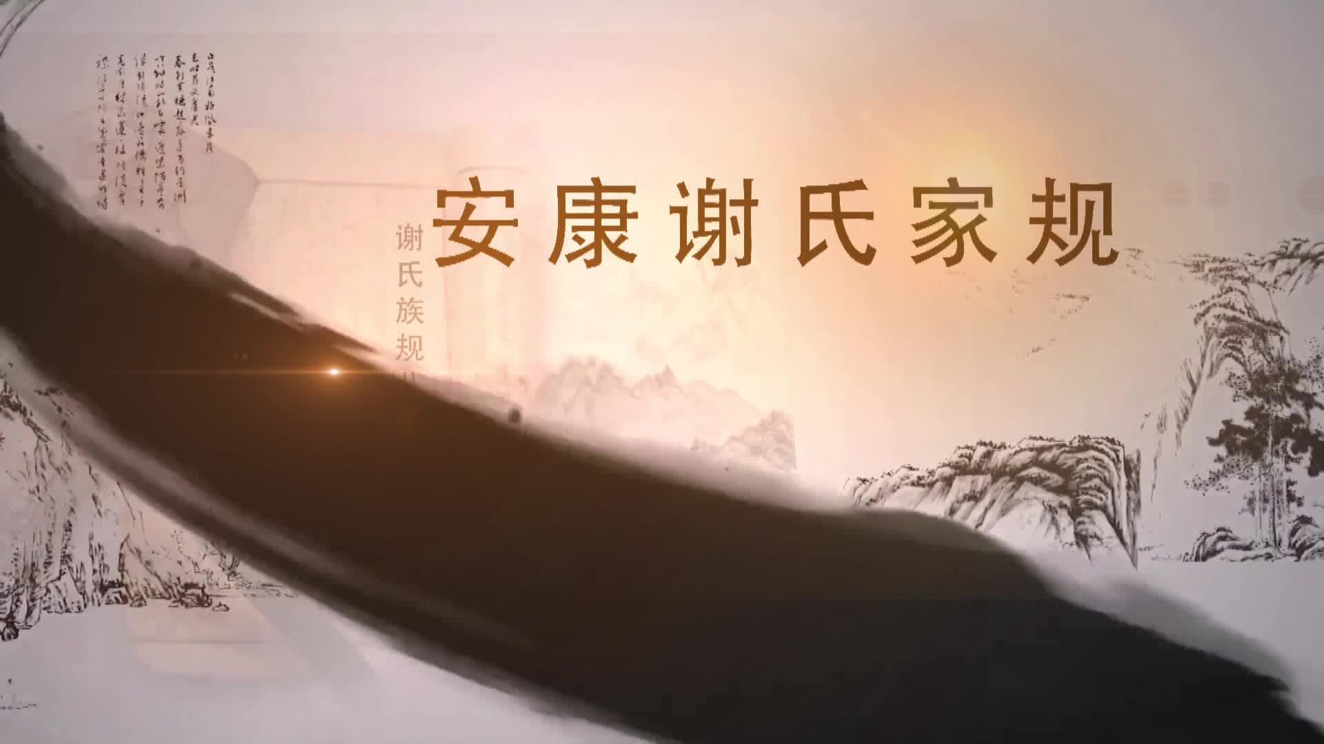 【廉政频道】芝兰玉树品高洁 身模家范付儿孙